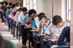 آغاز امتحانات نهایی دانش آموزان از ۱۷ خرداد + برنامه امتحانی