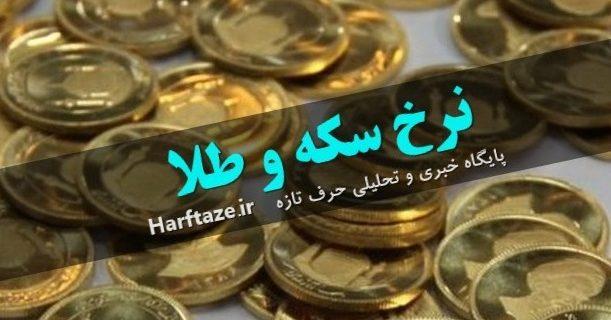 نرخ سکه و طلا در بازار رشت؛ ۱۶ فروردین ۹۹