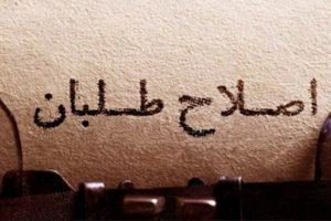 شورای ۱۵ نفره اصلاحطلبان برای انتخابات ۱۴۰۰با هدایت خاتمی