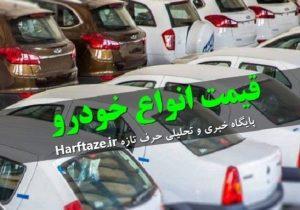 قیمت روز خودروهای داخلی ۳۰ بهمن ۹۹