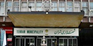 آزادی شهرداران بازداشتی تهران بعد از 42 روز