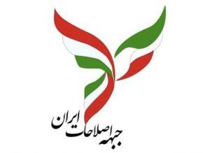 ماموریت های کمیته های پنج گانه جبهه اصلاحات ایران اعلام شد