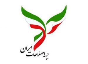 زمان بندی انتخاب داوطلب واحد اصلاح طلبان برای ریاست جمهوری مشخص شد