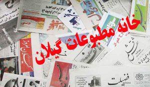 نتایج نهایی انتخابات هیات مدیره خانه مطبوعات و رسانه های گیلان منتشر شد