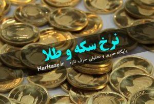 نرخ سکه و طلا در بازار رشت چهارشنبه ۸ اردیبهشت ۱۴۰۰