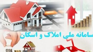 لزوم ثبت اطلاعات خانه های دارای سند غیررسمی در سامانه املاک