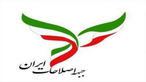 بیانیه جبهه اصلاحات ایران درباره نتایج انتخابات