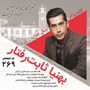 مهم ترین برنامه های شهری بهنیا ثابت رفتار در انتخابات شورای شهر رشت