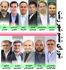 زمزمه های انتخاب شهردار غیر بومی در آغاز راه شورای ششم رشت