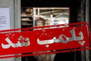 دستگیری پنج نفر در ارتباط با افتتاحیه پرحاشیه یک پارچه فروشی