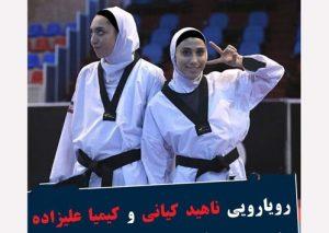 رقابت کیمیا علیزاده و ناهید کیانی در دور نخست رقابت های المپیک