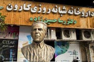اولین داروخانه شبانه روزی ایران تخریب می شود