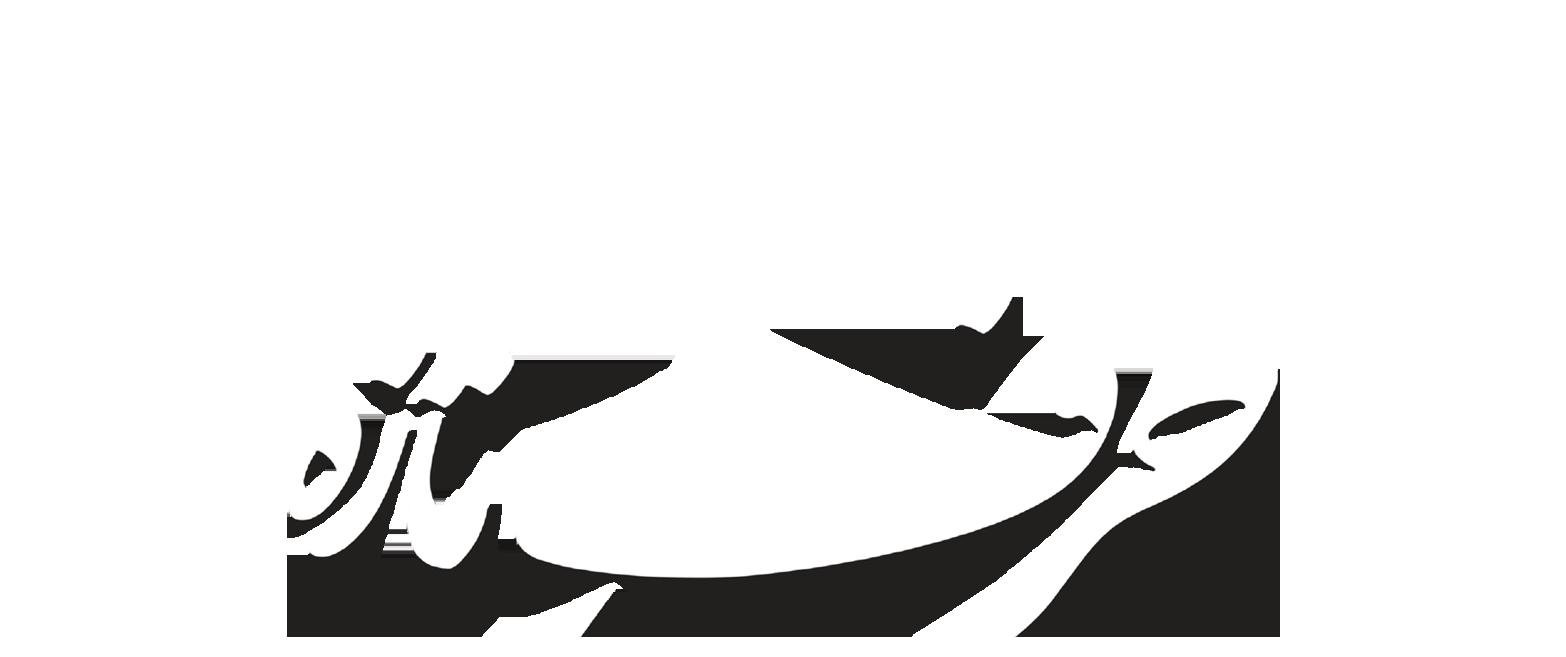 بازگشت جلال رافخایی به مستطیل سبز با پیراهن ملوان - حرف تازه